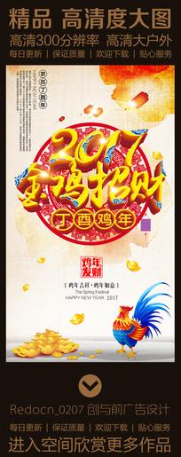 金色2017金鸡招财黄金饰品促销海报