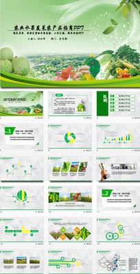 绿色生态农业水果蔬菜农产品招商ppt模板