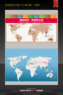 旅游地产海报设计