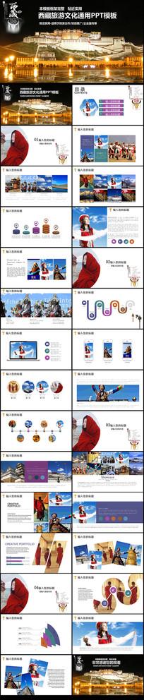 美丽的西藏文化旅游ppt动态模板 pptx