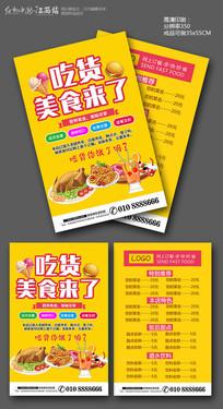 美食外卖宣传单模板设计