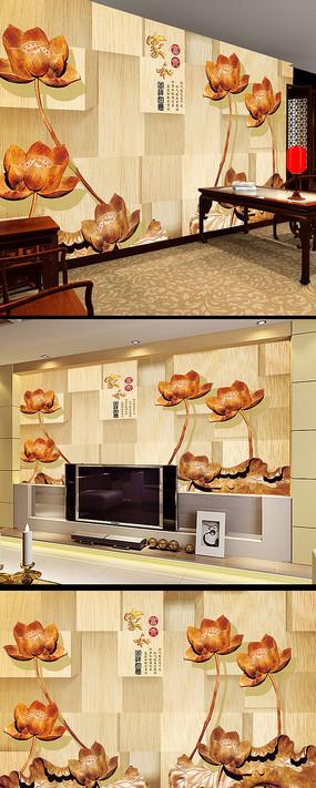 木雕荷花高清中式电视背景墙