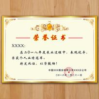 荣誉证书图片 PSD
