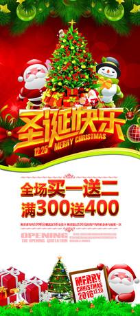 圣诞海报红色喜庆温馨圣诞节X展架设计