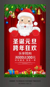 圣诞元旦跨年狂欢圣诞节元旦节促销海报