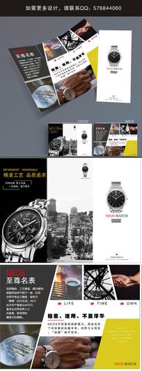 手表创意三折页