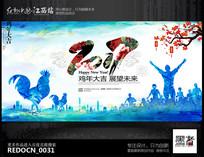 蓝色水彩2017鸡年企业年会舞台背景