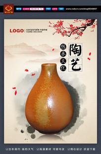 陶瓷艺术文化传承海报