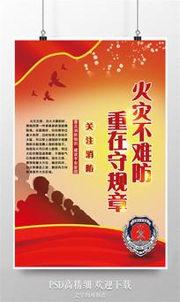 消防知识展板之守规章