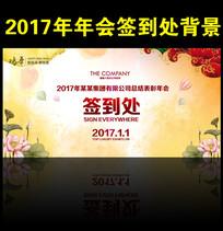 新中国古典风2017鸡年晚会签到处背景设计