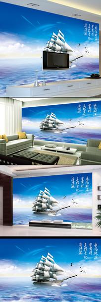 扬帆远航一帆风顺电视背景墙