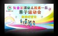 幼儿园亲子运动会活动背景