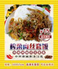 榨菜肉丝套饭海报设计