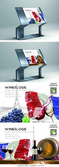 展会展台创意红酒海报设计模板