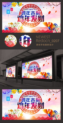 中国风2017鸡年吉利鸡年发财新年展板背景板