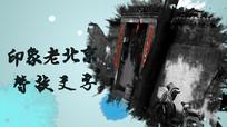 中国风水墨旋转印象老北京视频