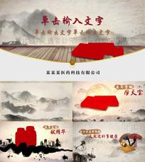 中国风水墨中医药片头AE模版
