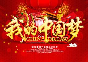 中国梦海报设计