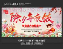 2017春节除夕鸡年年夜饭舞台背景