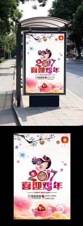 2017鸡年新年年画海报