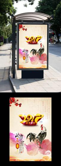 2017鸡年新年水墨风格海报