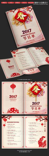 2017年鸡年春字春节联欢晚会节目单
