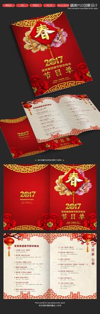 2017年鸡年大吉新春联欢晚会节目单