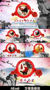 2017年鸡年企业年会水墨视频