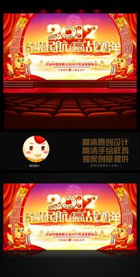 2017杨帆起航赢战鸡年年会舞台背景