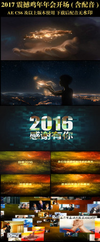 2017震撼企业年会开场AE模板