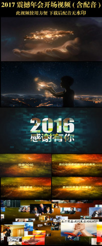 2017震撼企业年会片头视频