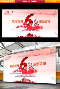 6周年庆典中国风海报