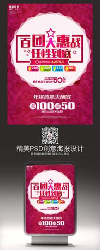 百团大惠战宣传促销海报