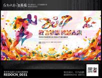 水彩时尚创意创业宣传海报设计