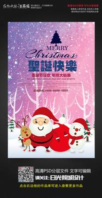 炫彩圣诞快乐圣诞节促销海报