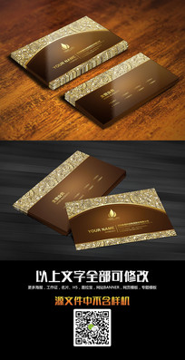 创意高档金色企业名片模板设计