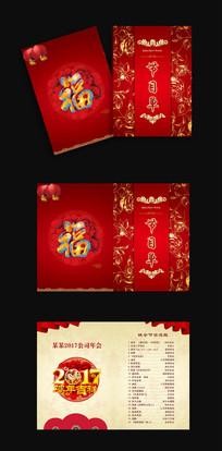 春节喜庆节目单设计