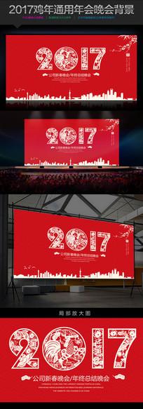 大气剪纸2017鸡年企业年会元旦春节晚会舞台背景
