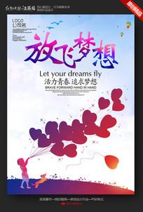 放飞梦想校园励志海报