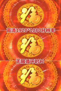 福字喜庆中国风背景高清视频