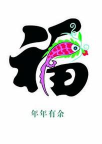 福字字体设计