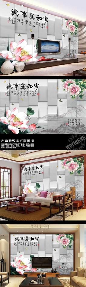 荷花牡丹立体墙面3D时尚中式背景墙