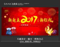 红色大气2017鸡年元旦春节背景