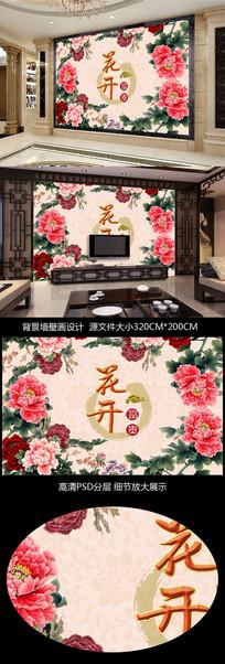 花开富贵电视背景墙