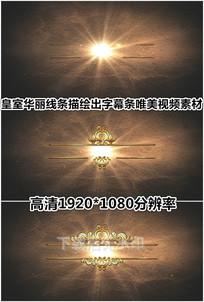 皇室华丽线条描绘出文本字幕条视频