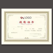 技能证书设计图片
