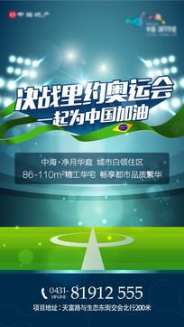蓝色绿色奥运会活动微信海报