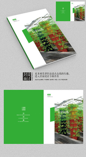 绿色农业科技农产品画册封面