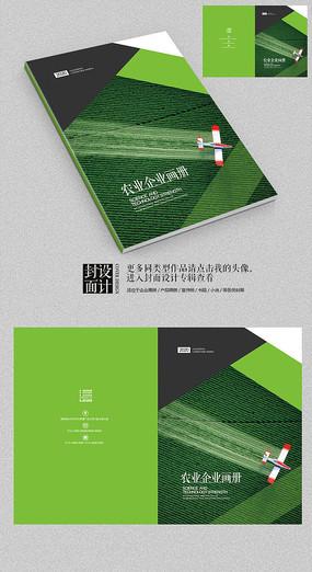 绿色农业现代化环保农产品画册封面