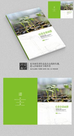 绿色农业种植环保农产品画册封面